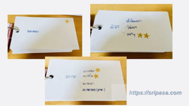 タイ語単語帳