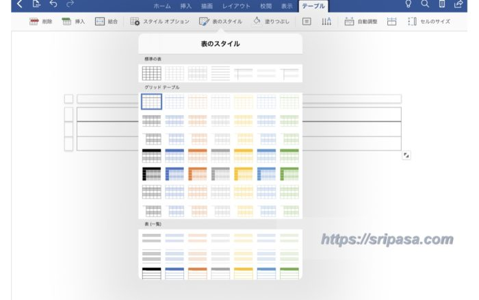 Microsoft Word画面(iPad Pro)