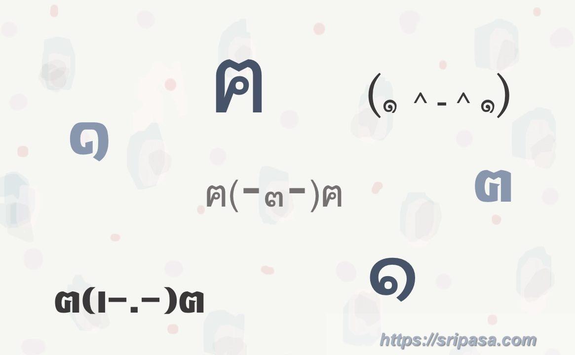 タイ文字が使われている顔文字