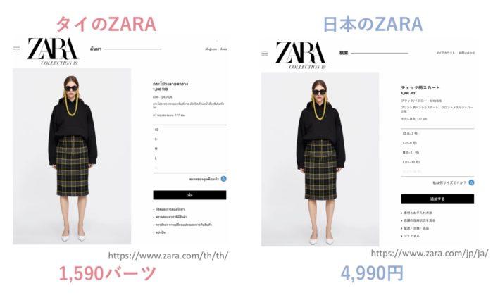 タイと日本のZARAの価格を比較(チェック柄スカート)