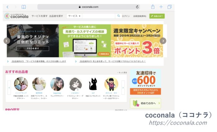coconala/ココナラ
