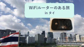 タイDATA(WiFiルーター)