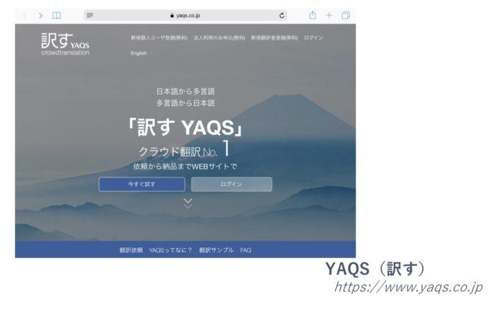 クラウド翻訳サービス「訳す YAQS」