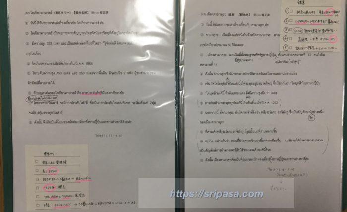 通訳案内士試験:二次試験プレゼン対策として作成した資料