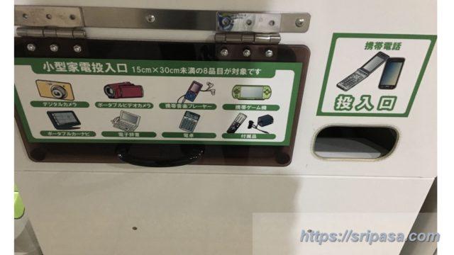 新宿区役所(特別出張所)使用済小型電子機器等回収ボックス