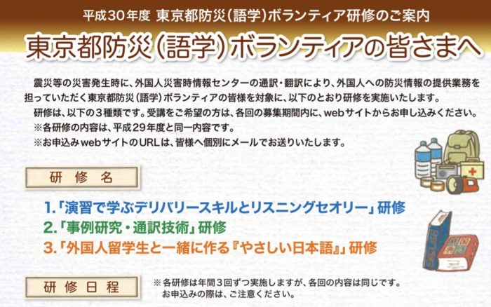 東京都防災(語学)ボランティア研修