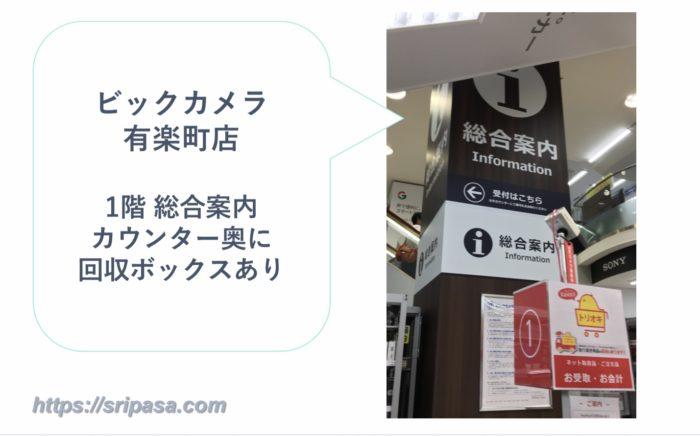 ビックカメラ有楽町店 1階総合案内カウンター