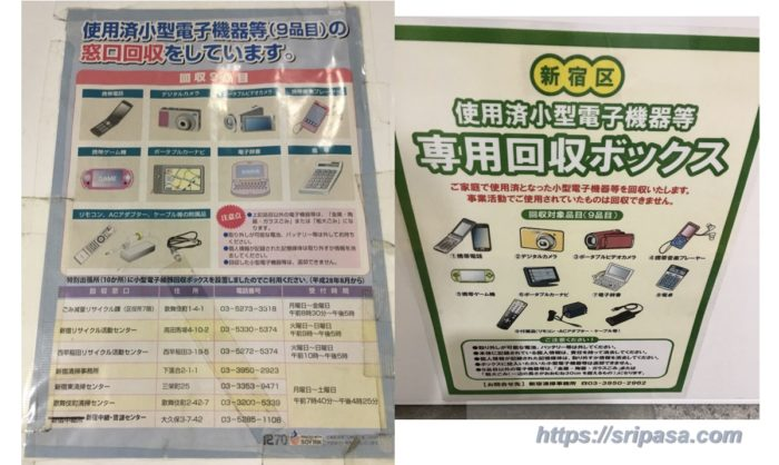 【新宿区】使用済小型電子機器等回収ボックスの回収対象品目