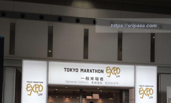 「東京マラソンEXPO2016」