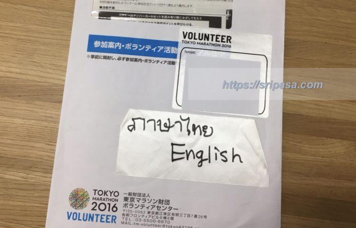 東京マラソン2016多言語対応ボランティア