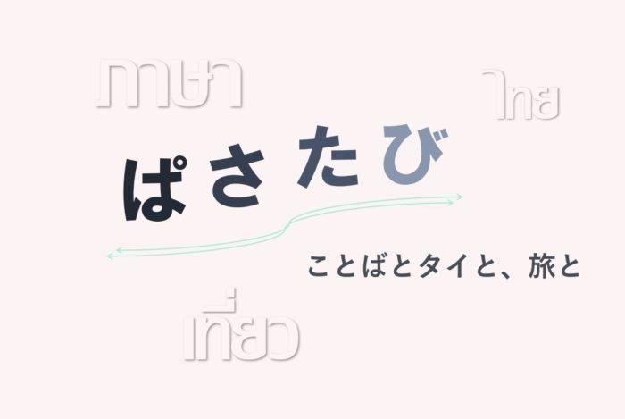 ぱさたび パサタビ pasatavi