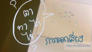 タイ語 発音