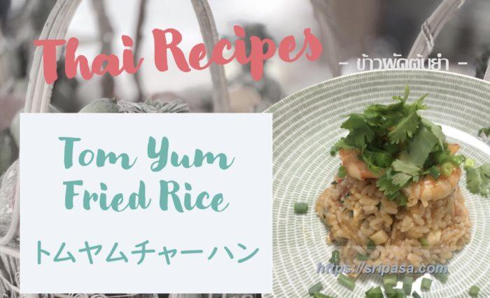 トムヤムチャーハンレシピ
