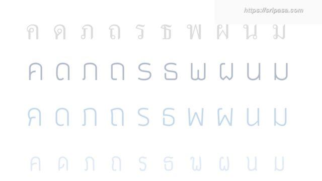 タイ語 フォント