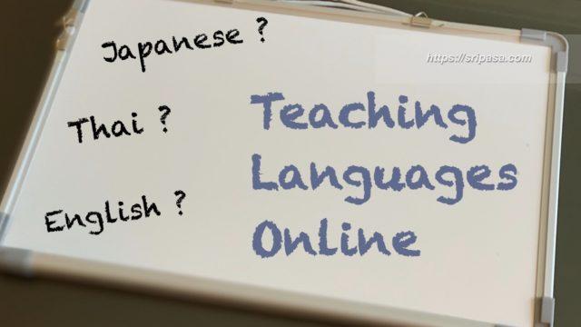 語学 オンラインレッスン