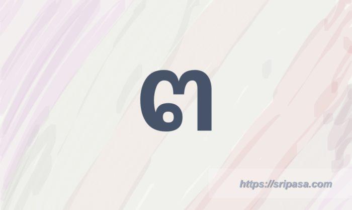 顔文字に使われているタイ語の文字(数字) ๓