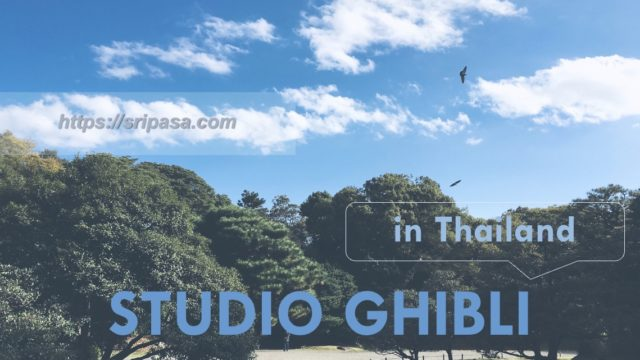 studio ghibli thailand