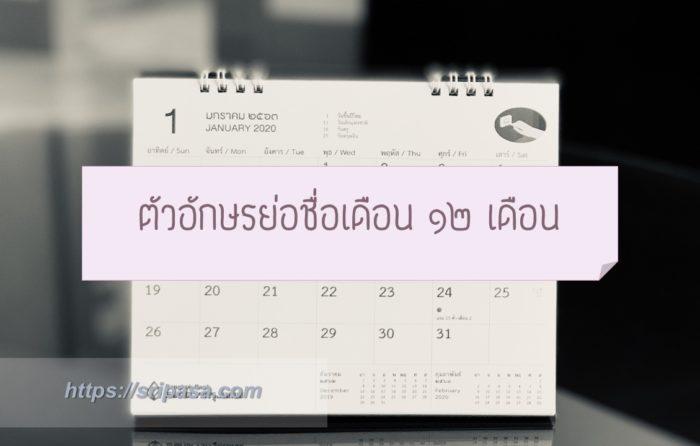 タイ語 月 略語
