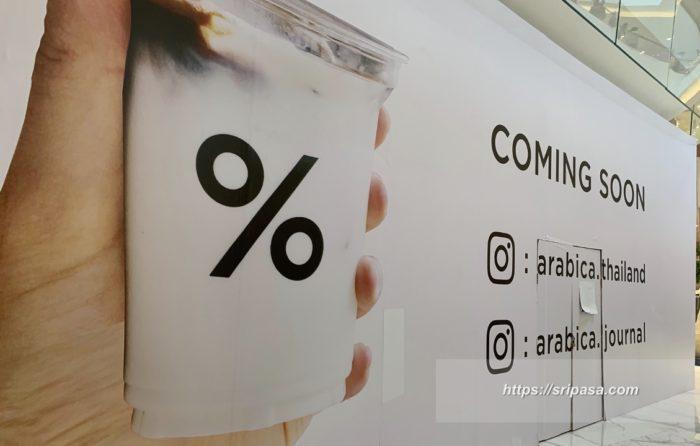Arabica Thailand(2019年12月にアイコンサイアムにて撮影)
