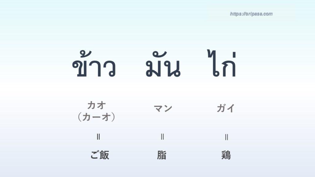 カオマンガイのタイ語の意味