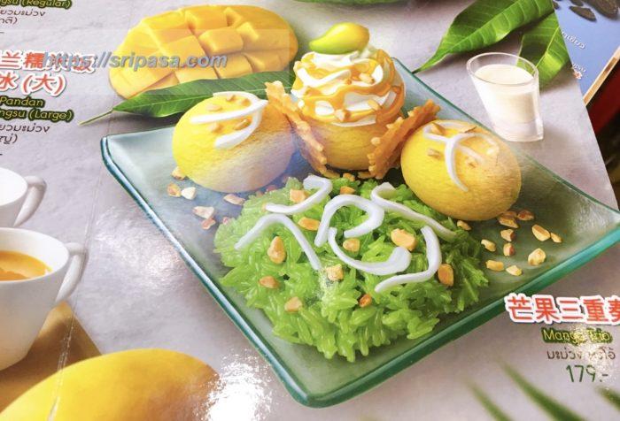タイ・バンコク SWENSENSのカオニャオ・マムアン(もち米&マンゴー)パフェ