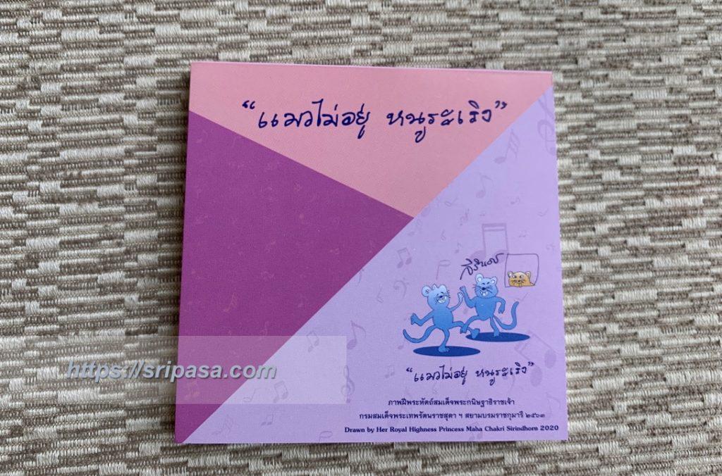 タイ・バンコク PhuFaのメモ帳