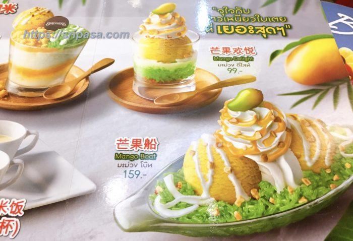 タイ・バンコク SWENSENSのマンゴーパフェ