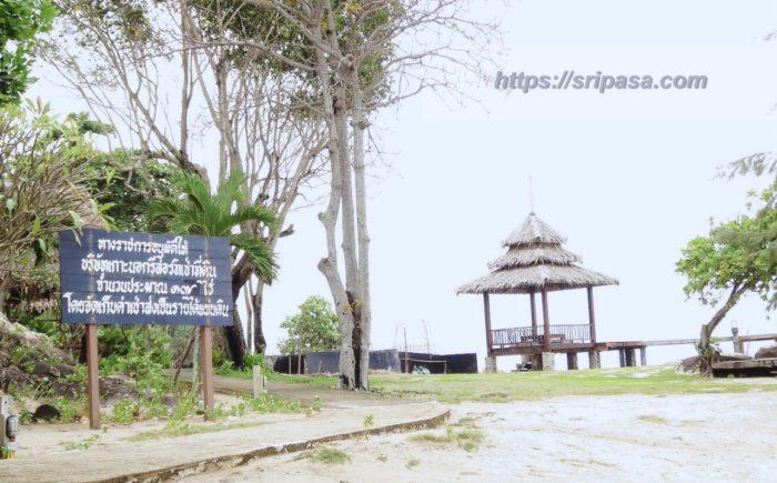 タイ・シーチャン島(เกาะสีชัง)