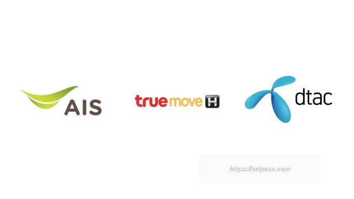 タイ大手携帯キャリア(AIS, true move H, dtac)各社のロゴ