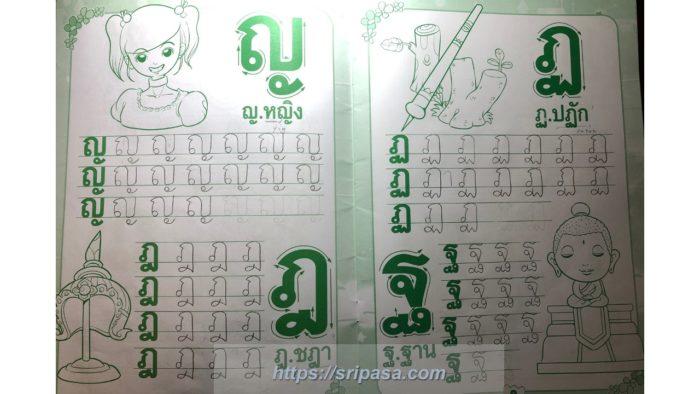タイ文字練習帳