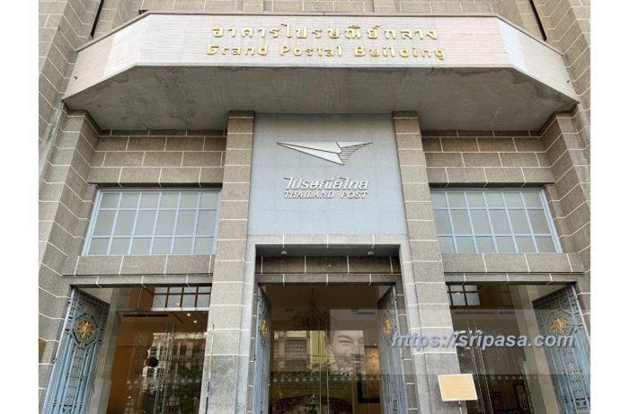 タイ・バンコク 中央郵便局