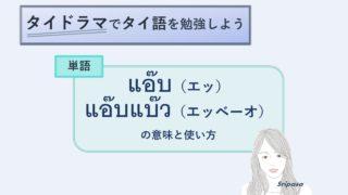 ドラマでタイ語勉強 エッベーオ