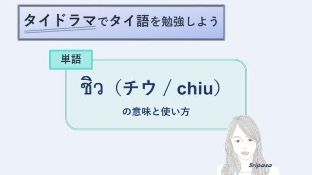 ドラマでタイ語勉強 チウ