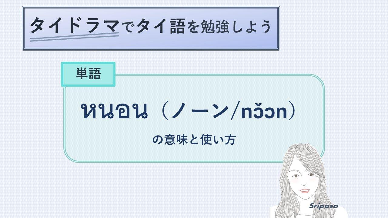 ドラマでタイ語勉強 ノーン