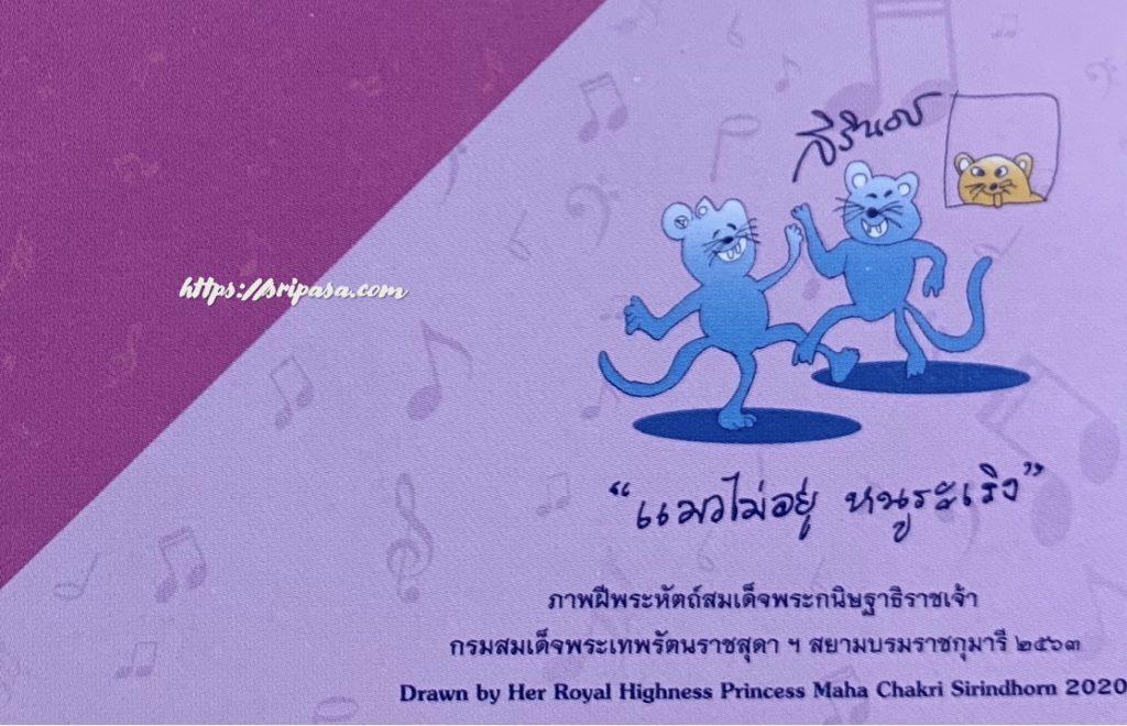 タイ語慣用句「ネコがいないとネズミが陽気」