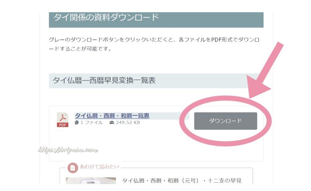 PDF ダウンロード ボタン