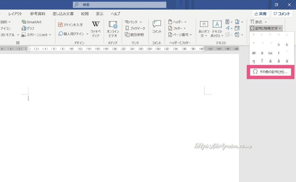 マイクロソフトワード 記号と特殊文字