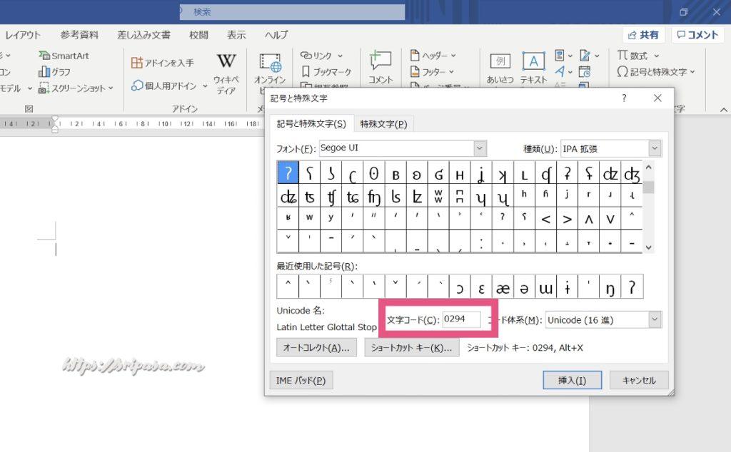ワード Unicode文字コード