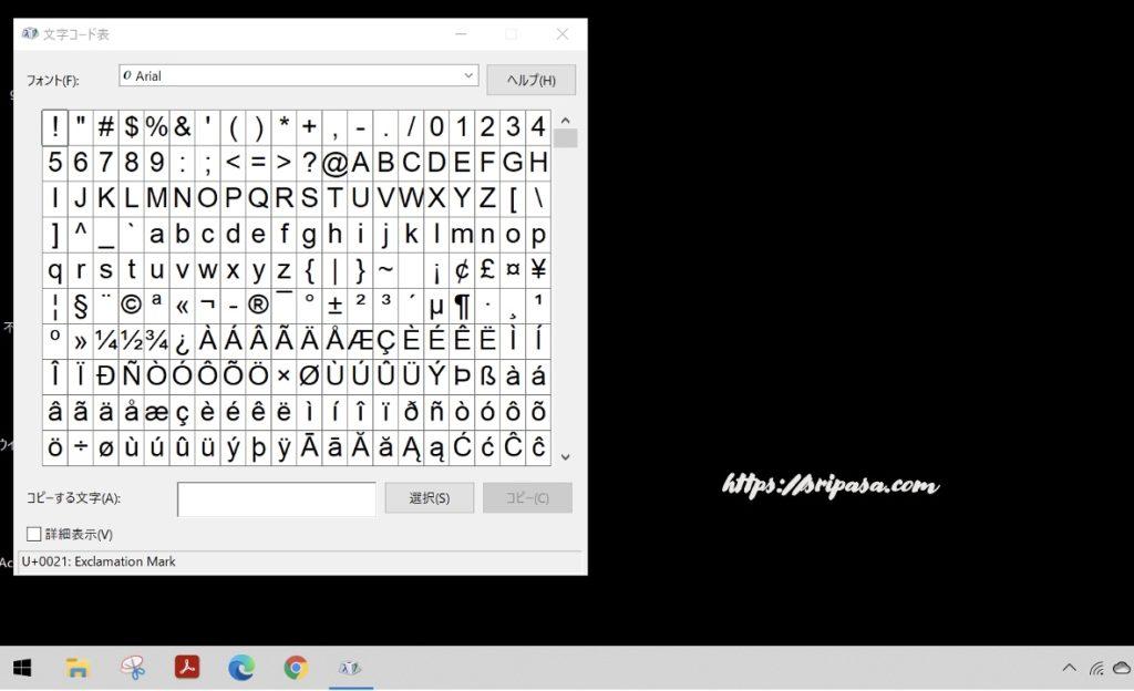 windows10 文字コード表一覧