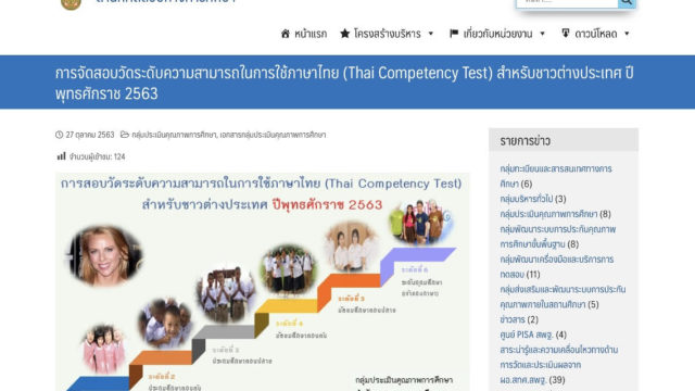ポーホック Thai Competency test