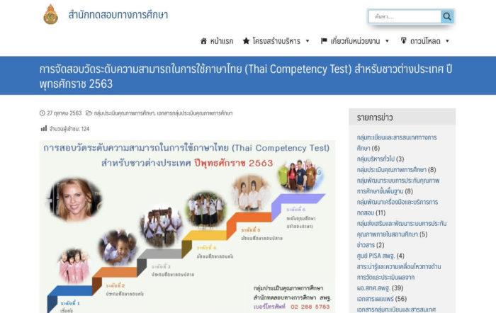 ポーホック Thai Competency test