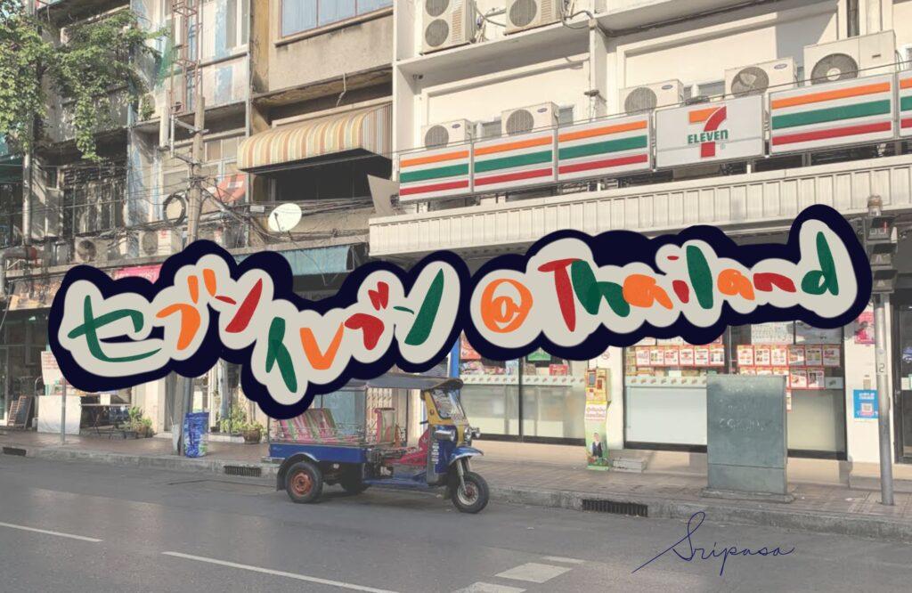 タイ・バンコクのセブンイレブン