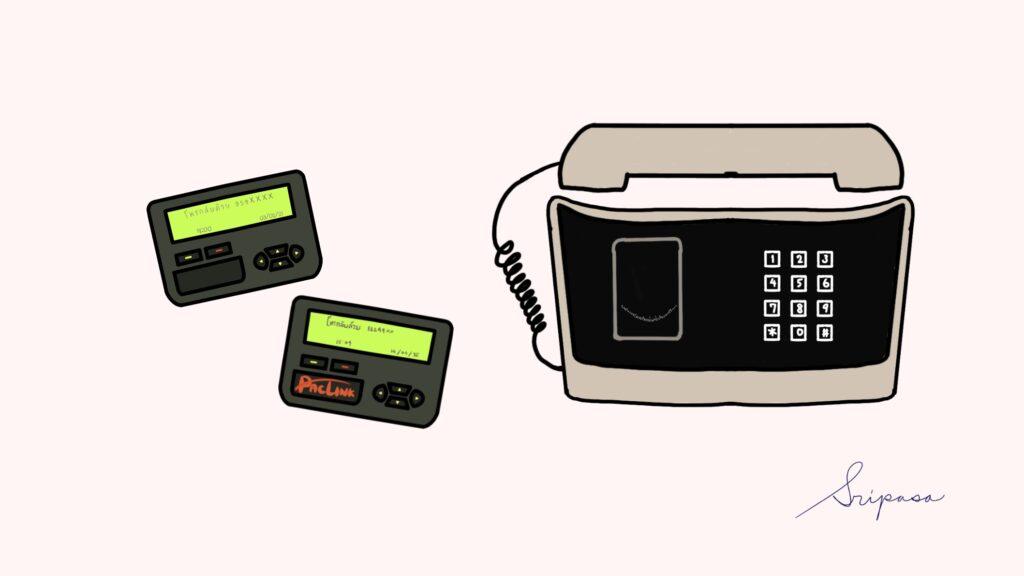 タイの電話とポケベル