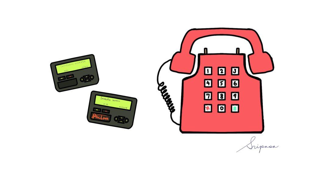 タイのポケベルと赤電話