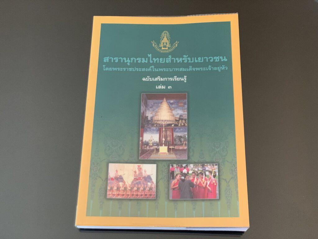タイ百科事典コンパクト版