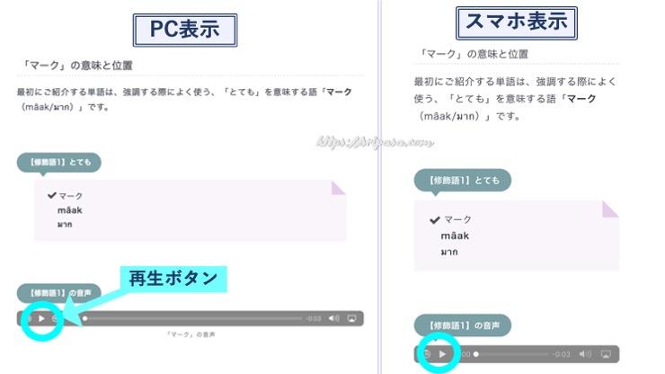 『ぱさたび』タイ語講座内音声ファイル利用法