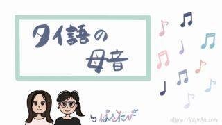 タイ語の母音の発音とリスニング(音声ファイルあり)