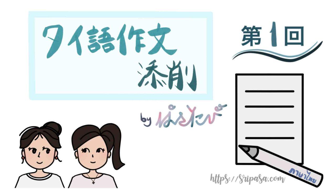 【第1回】タイ語作文添削byぱさたび