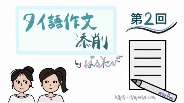 【第2回】タイ語作文添削byぱさたび