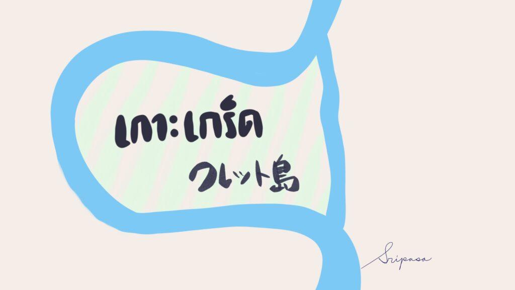 タイ・クレット島